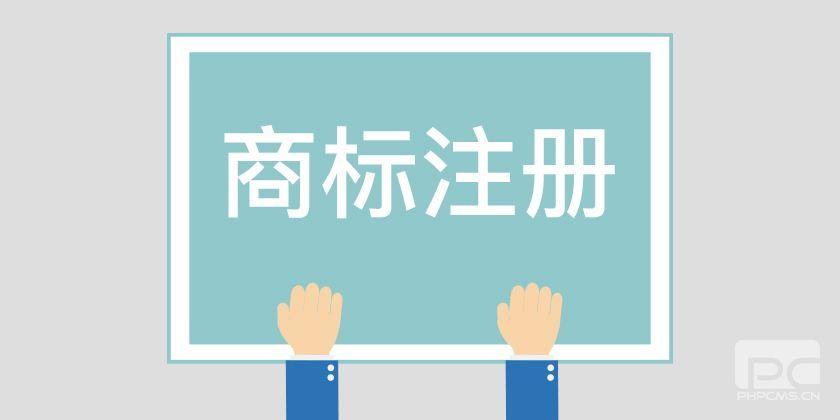 注册商标为什么要选择东莞专业商标注册代理公司?