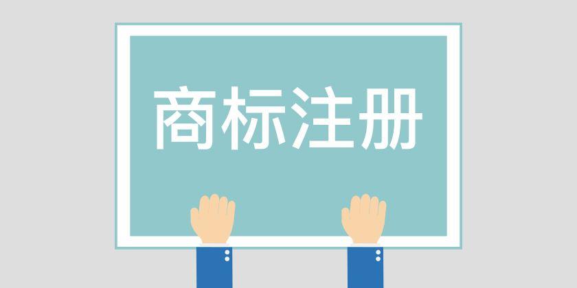 在东莞商标注册需要准备什么材料?具体流程步骤分享
