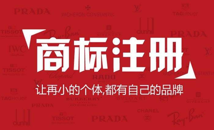 东莞网络关键词品牌商标注册怎么申请?