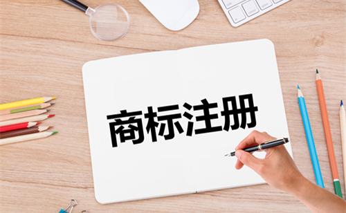 在东莞如何申请公司商标注册流程及条件?