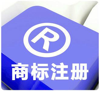 东莞商标注册使用许可备案怎么办理的步骤?
